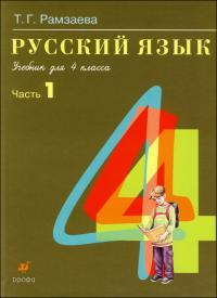 Гдз решебник по русскому языку 4 класс рамзаева 1 и 2 часть.